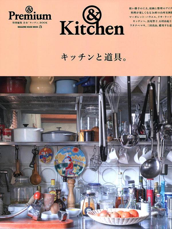 キッチンと道具