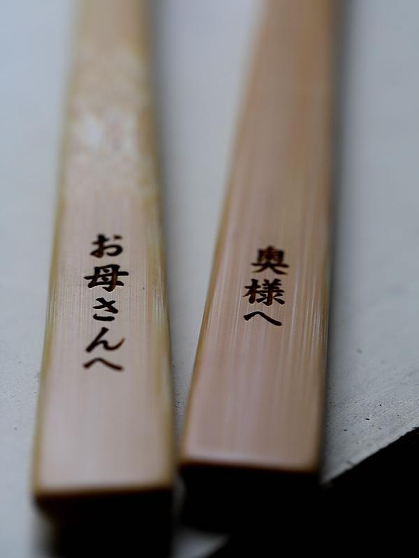 竹カトラリー名入れ、刻印