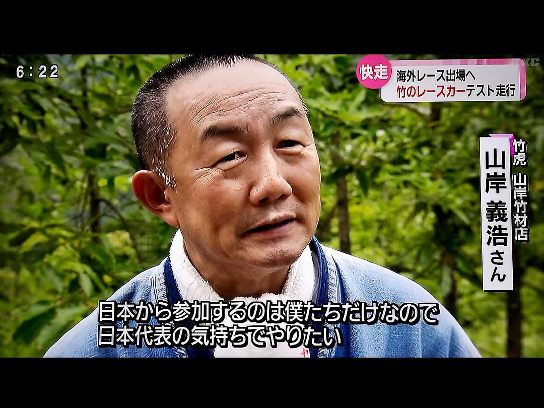 REIWA-125号、竹虎四代目、高知放送取材
