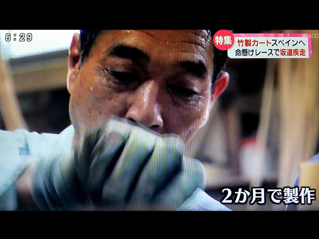 竹虎テレビ放映