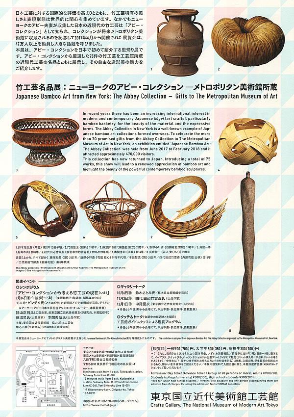 竹工芸名品展、メトロポリタン美術館所蔵のアビー・コレクション