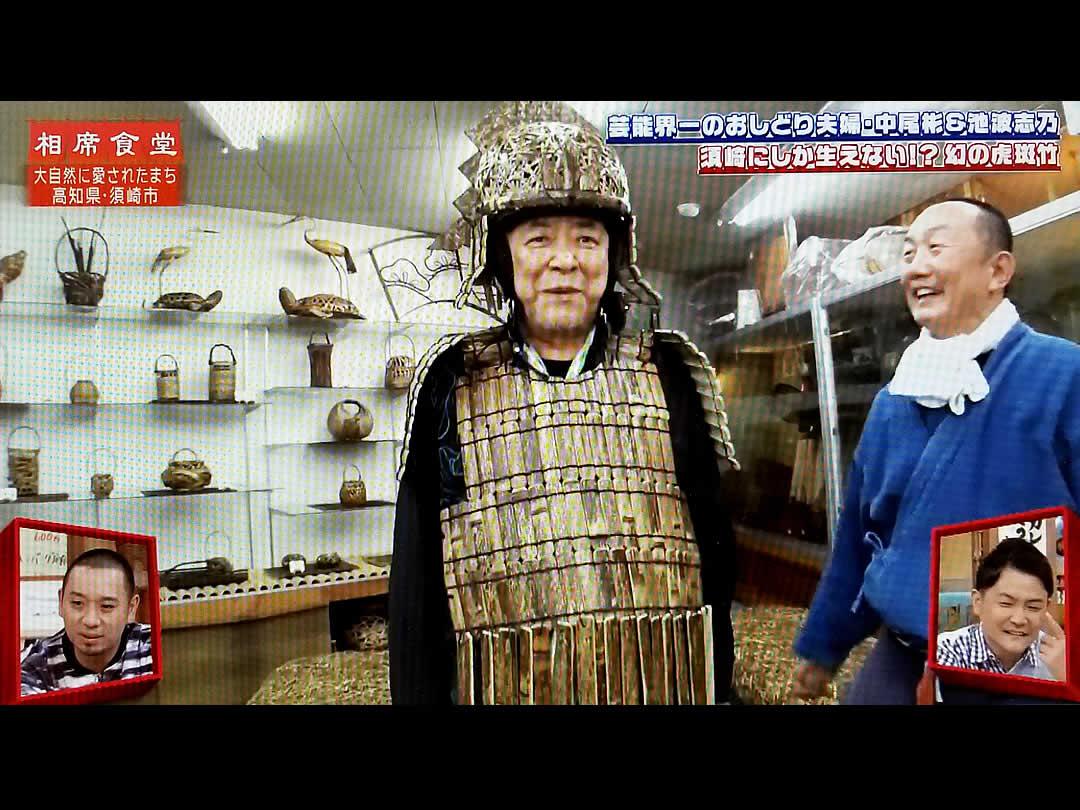朝日放送テレビ「相席食堂」中尾彬さん、竹虎四代目(山岸義浩)