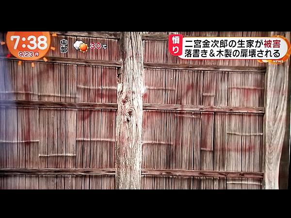 二宮金次郎生家、竹壁
