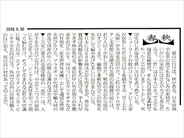 日本経済新聞 2019年9月30日
