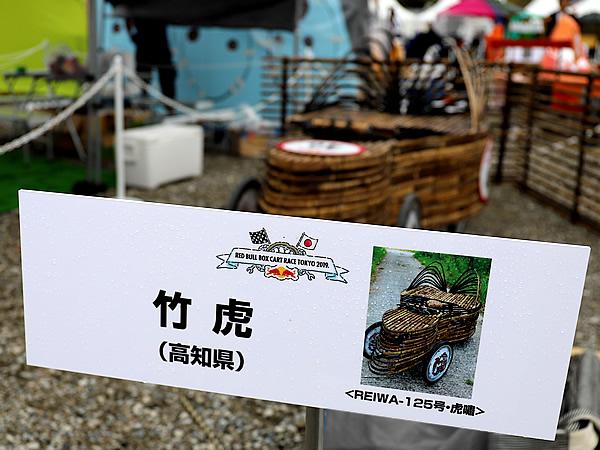 レッドブルボックスカートレース、RedBull boxcart race、REIWA-125号