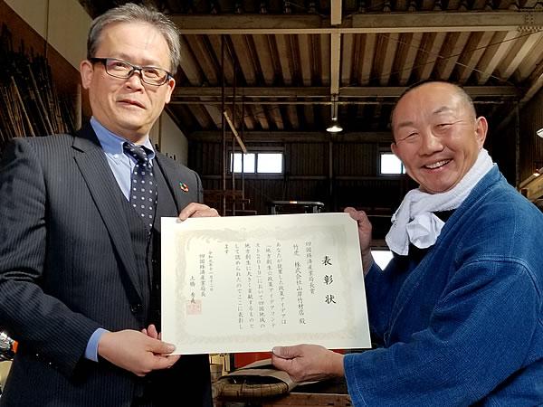 四国経済産業局長賞受賞
