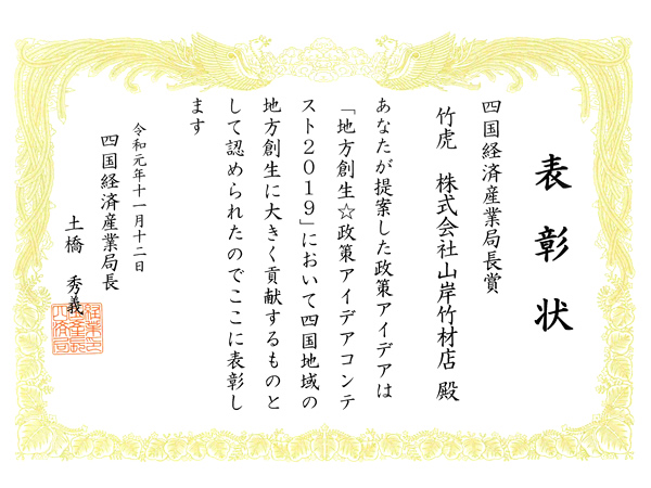 四国経済産業局長賞 賞状