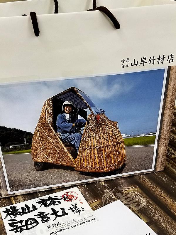 関ジャニ横山さん、安田さんへのお土産