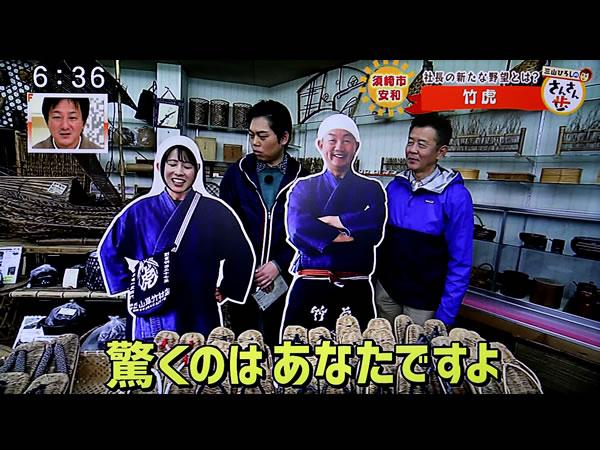 高知さんさんテレビ「プライムこうち」三山ひろしのさんさん