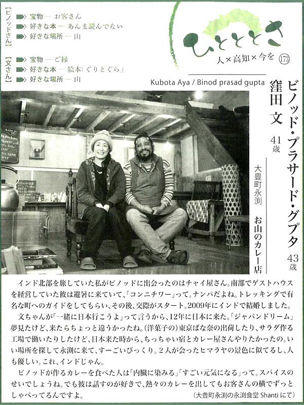 高知新聞掲載、竹の抱き枕