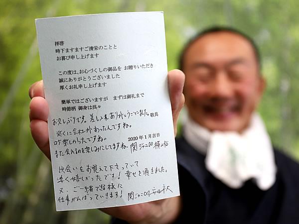 関ジャニ∞横山裕さん、安田章大さんからの手書きのおハガキ