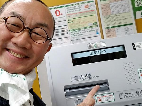 関ジャニ∞ファンクラブ入会