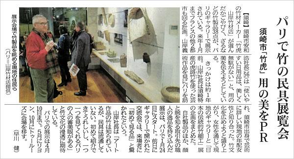 新聞掲載フランス国内巡回展「日本の日常生活の中の竹」