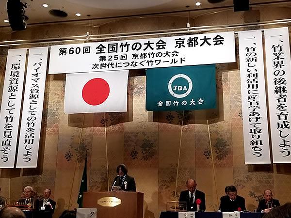 竹の大会京都大会