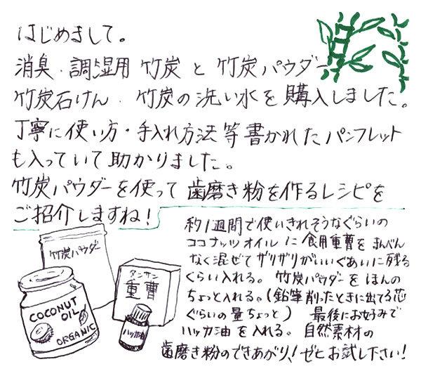 竹炭ハミガキ作り方
