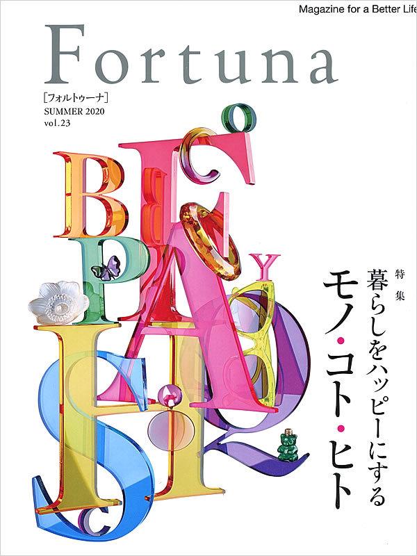 雑誌「Fortuna」