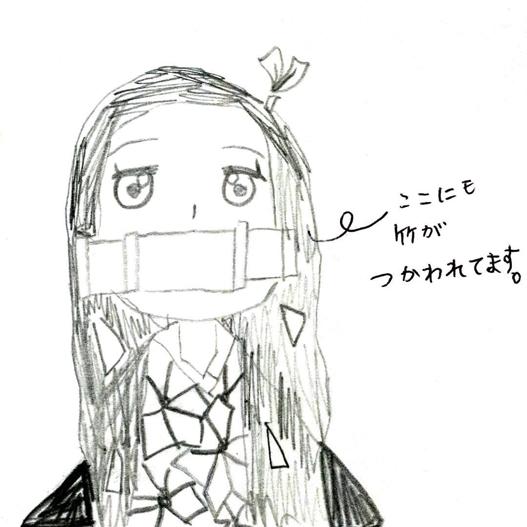 禰豆子(ねずこ)の竹