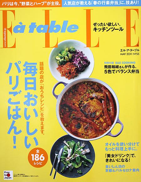 雑誌「ELLE」エル・ア・ターブル