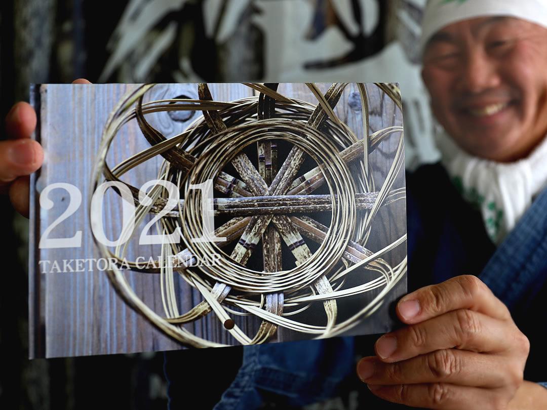 2021年竹虎カレンダープレゼント