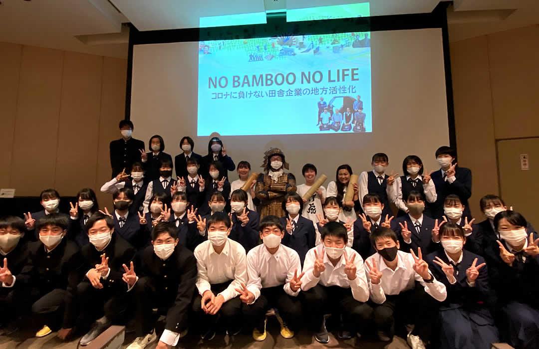 高知西高校グローカル探究「NO BAMBOO NO LIFE」