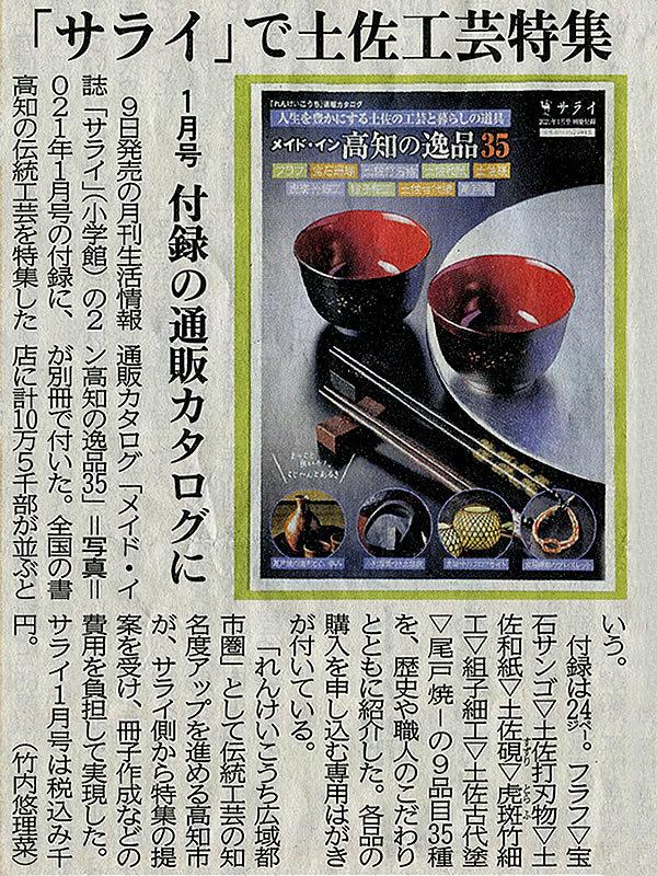 サライ高知新聞掲載