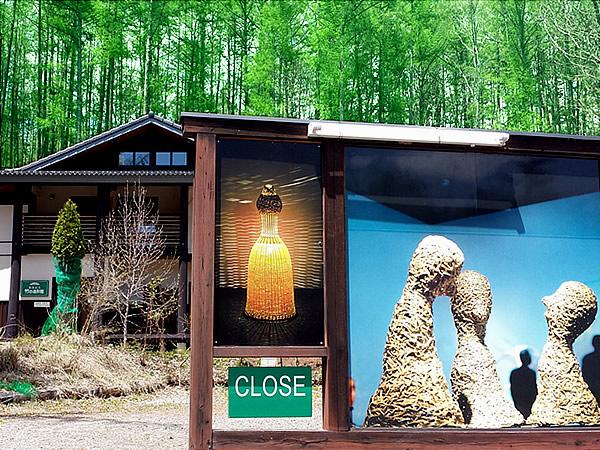 保坂紀夫さん竹の造形美術館