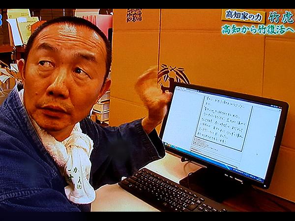 高知テレビ放映「高知家の力」お客様の声