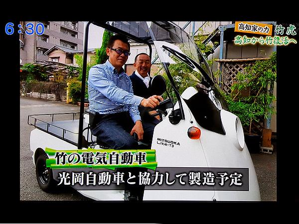 クラウドファンディング虎竹自動車