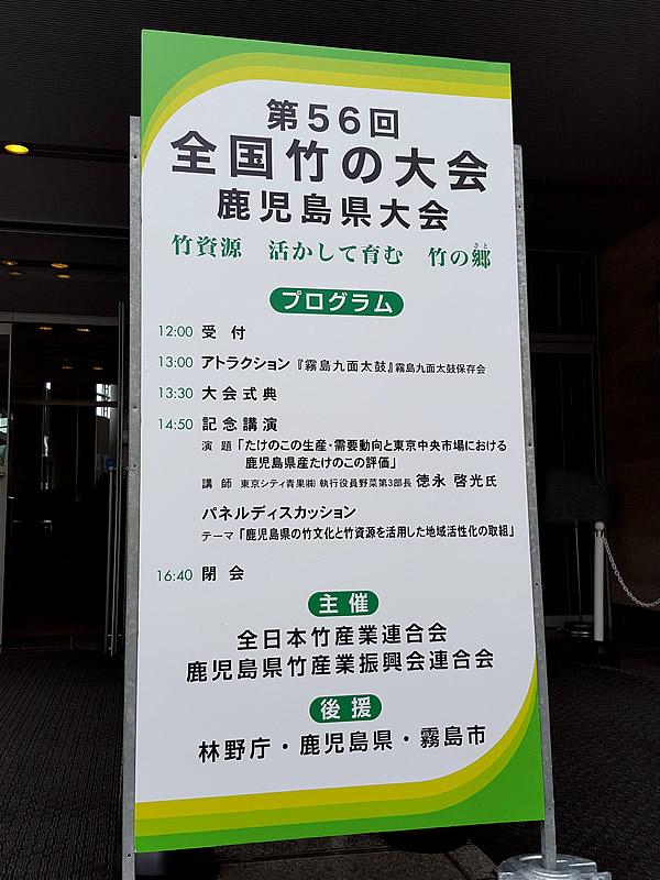 第56回全国竹の大会鹿児島県大会
