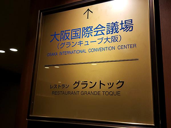 大阪国際会議場(グランキューブ大阪)