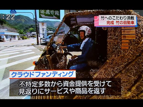 RKC高知放送ニュース番組「こうちeye」