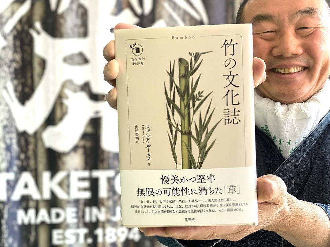 susanne lucas<br> 「bamboo」