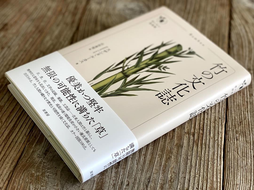 スザンヌ・ルーカス「竹の文化誌」