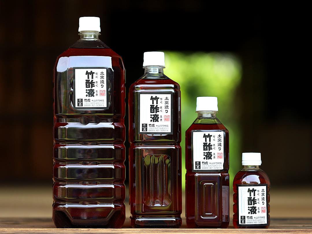 土窯作り安心の竹酢液