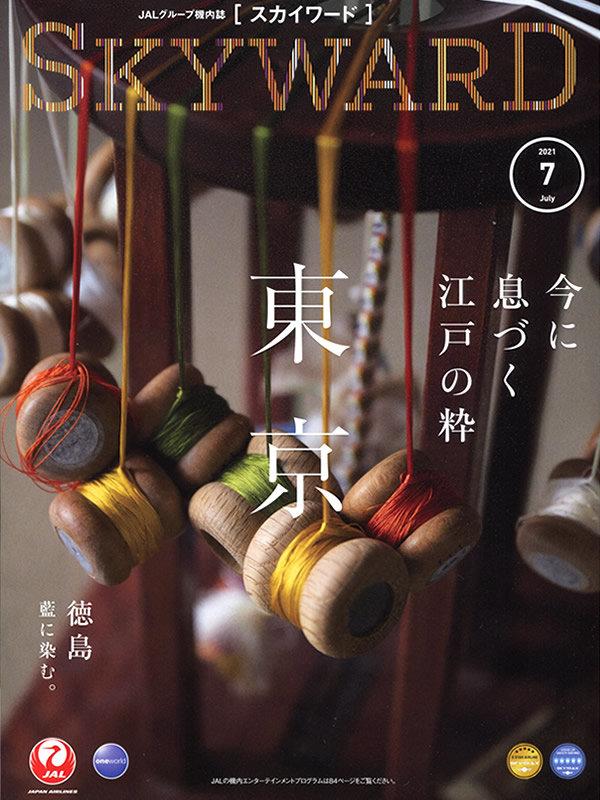 JAL国際線・国内線機内誌「SKYWARD」