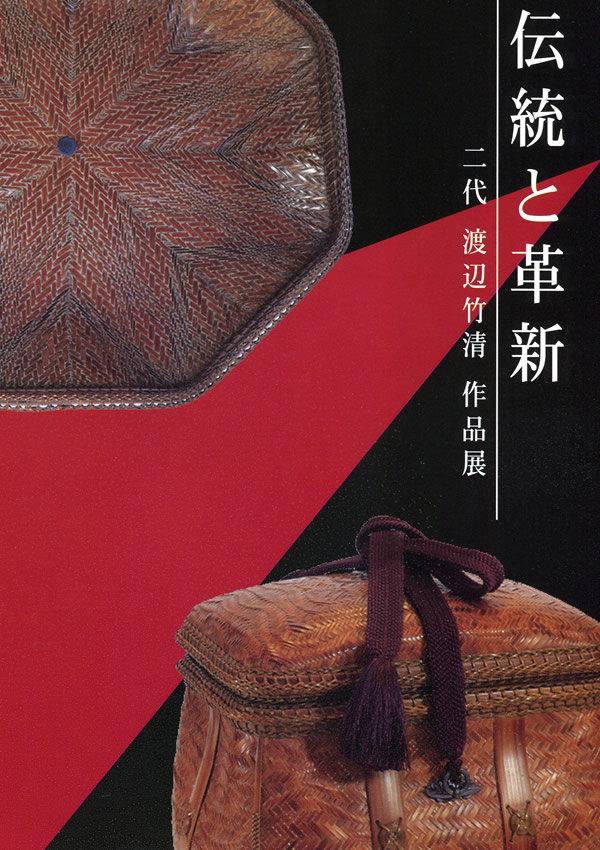 二代 渡辺竹清作品展「伝統と革新」冊子