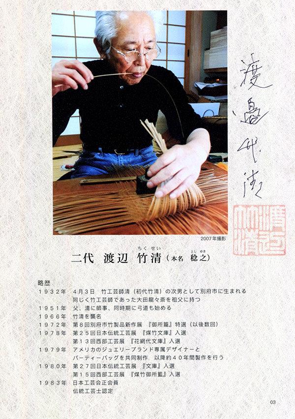 二代 渡辺竹清作品展「伝統と革新」サイン