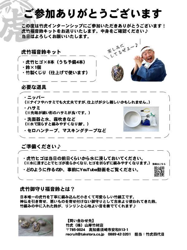 虎竹福音鈴ワークショップ製作