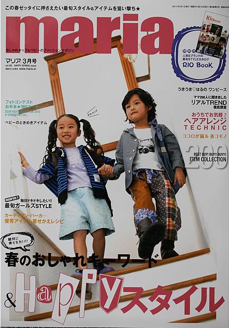 雑誌maria