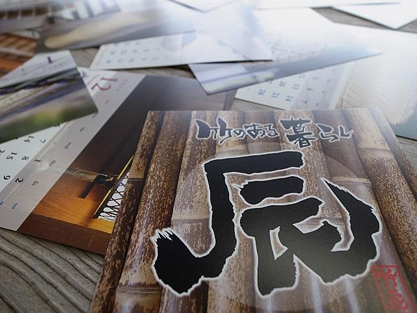 竹虎カレンダー2012年