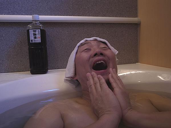 竹酢液風呂