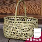 根曲竹お買い物かご(りんご籠)