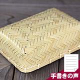 白竹網代弁当箱