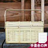【限定特別仕様】ピクニックバスケット(蝶番無)大