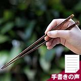 虎竹女箸(黒)