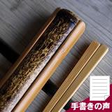 黒竹箸箱と竹箸セット