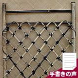 虎竹枝折戸(しおり戸)