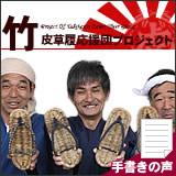 【竹皮草履応援団プロジェクト】