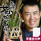 竹編み職人なりきりセット