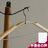 竹のハンガー
